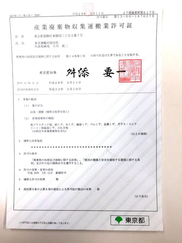 産業廃棄物許可番号
